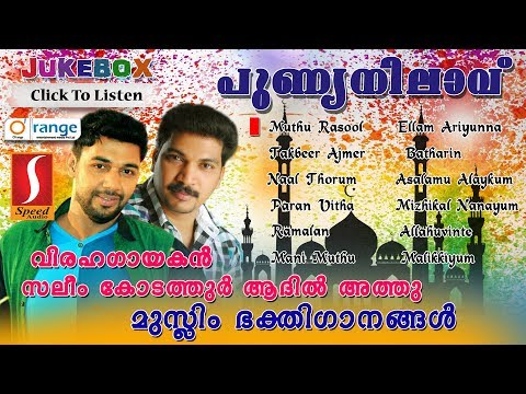 PunniyaNilavu | Selected Muslim Devotional Songs | Saleem Kodathoor and Adil Athu Hits | 2017