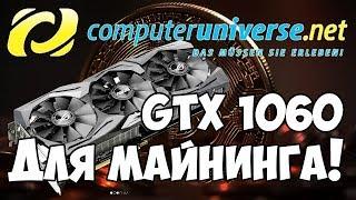 Купить видеокарту Nvidia Geforce GTX 1060 для майнинг фермы | Где выгоднее видеокарты для майнинга?