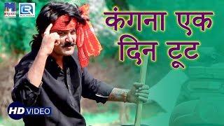 KANGANA EK DIN TUTH शानदार गीत | PUNJABI SONG | कंगना एक दिन टूट | Rakesh Bareka | RDC Rajasthani