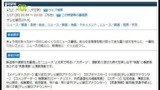 番組情報 報道ステーション[デ][字] ウェブ検索 1/17 (水) 21:54 ~ 23:...