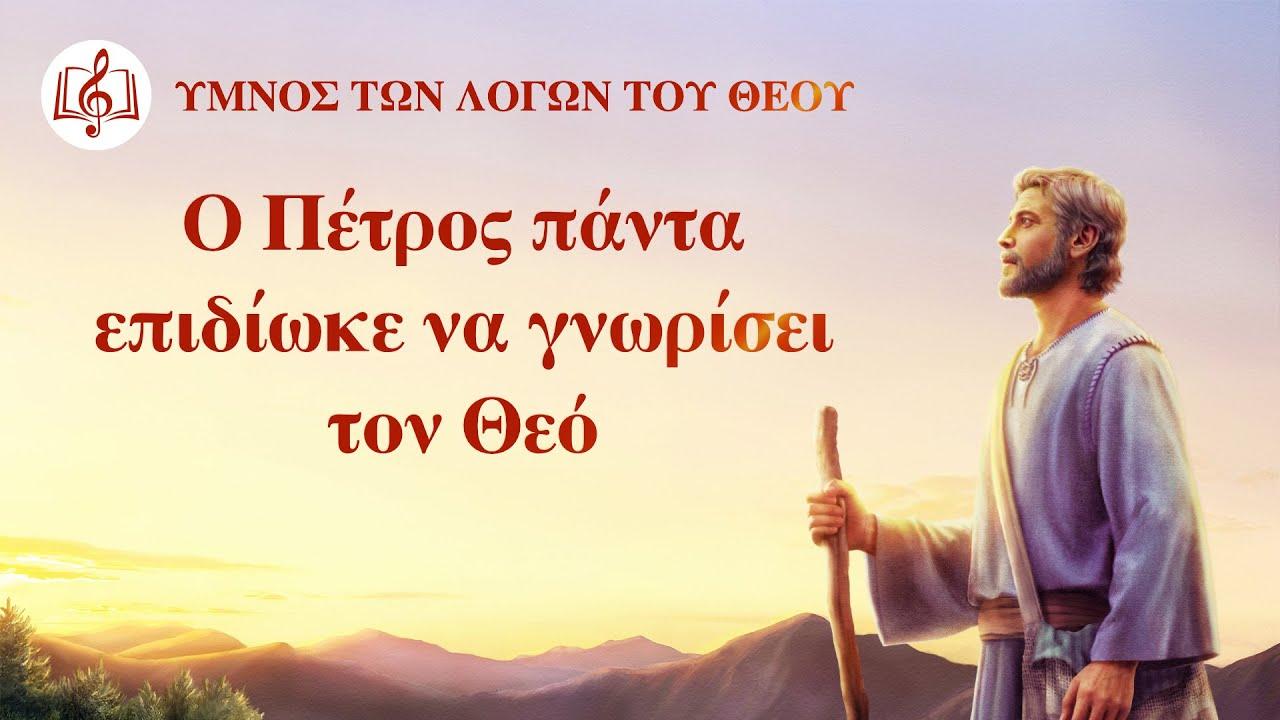 Χριστιανικά τραγούδια   Ο Πέτρος πάντα επιδίωκε να γνωρίσει τον Θεό