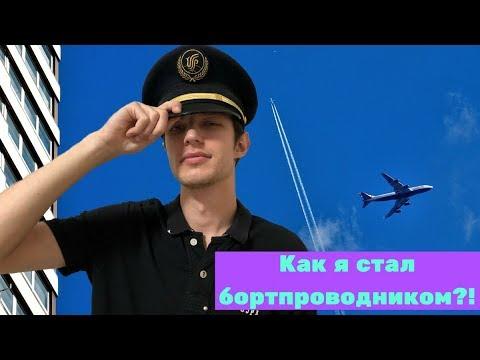 Вопрос: Как стать бортпроводником?