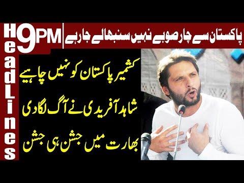 Pakistan does not need Kashmir | Headlines & Bulletin 9 PM | 14 November 2018 | Express News