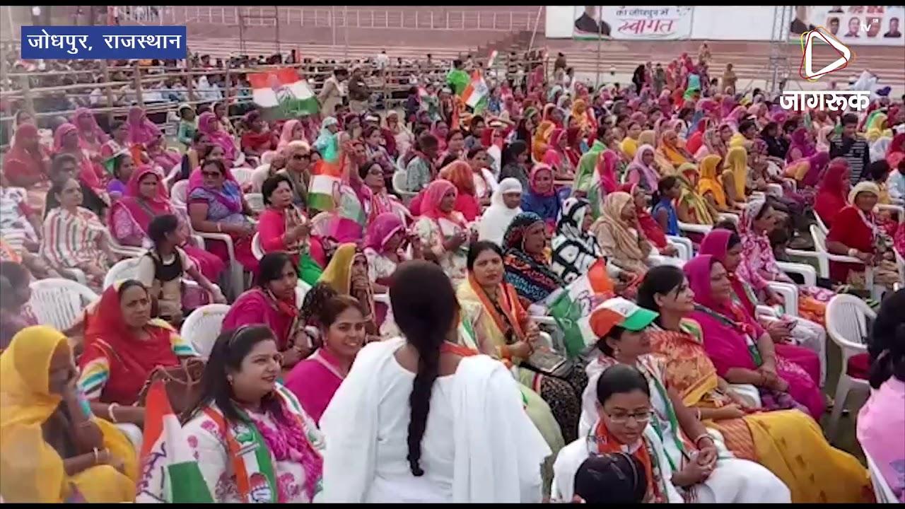 जोधपुर : कांग्रेस की किसानों को कर्जा माफी की सौगात