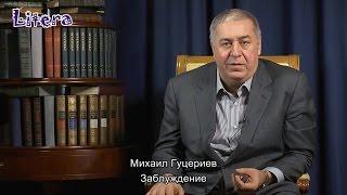 Гуцериев Михаил - Заблуждение
