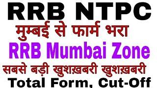 RRB Mumbai NTPC Cut-Off  || RRB NTPC  में रेलवे में मुंबई से कितने फॉर्म भरे गए |  RRB NTPC 2019