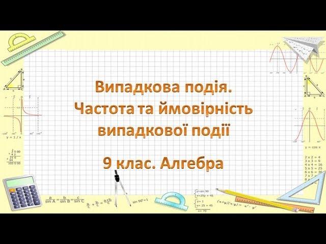 9 клас. Алгебра. Випадкова подія. Частота та ймовірність випадкової події