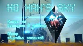 No man's sky - Видео не вошедшее в трейлеры, обзор звуков из параллельной вселенной.