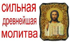 Псалом 90 Живый в помощи Вышняго охранительная молитва 40 раз