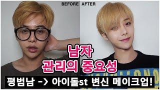 Normal man - Idol style change make-up