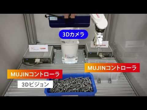 世界一のロボット動作計算エンジン「MUJINコントローラ」