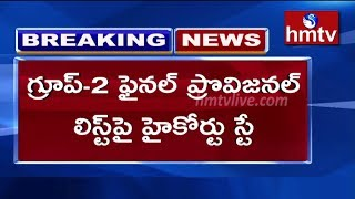 High Court stays on Group-2 final Provisional List | hmtv Telugu News