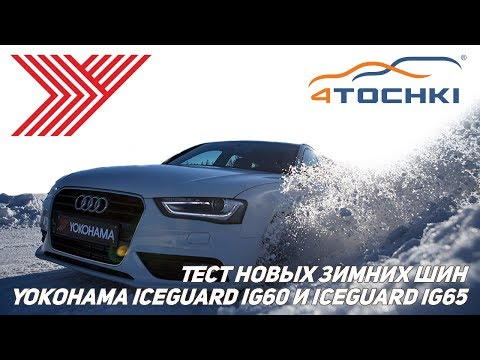 Тест новых зимних шин Yokohama iceGUARD iG60 и iceGUARD iG65