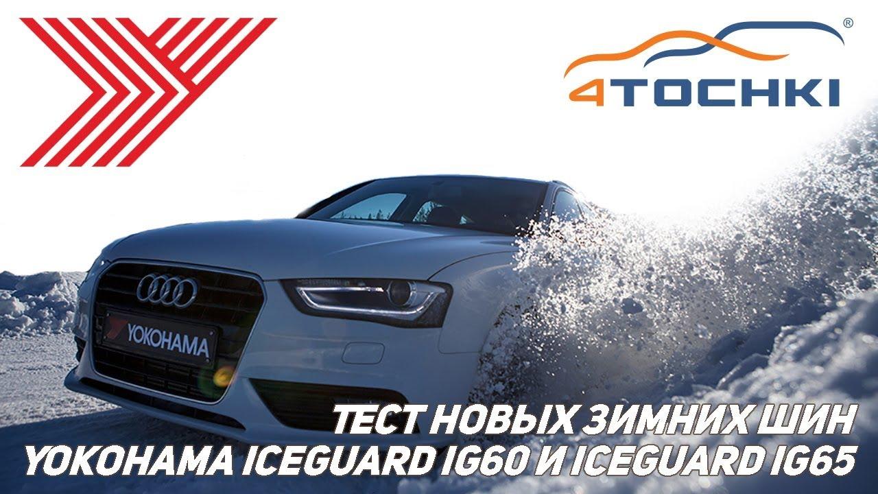 Тест новых зимних шин Yokohama iceGUARD iG60 и iceGUARD iG65. Шины и диски 4точки - Wheels & Tyres