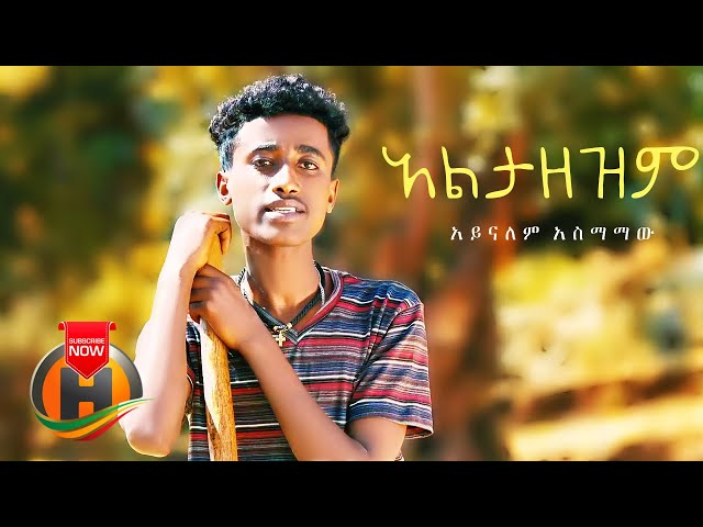 Aynalem Asmamaw - Altazezem | አልታዘዝም - New Ethiopian Music 2021 (Official Video)