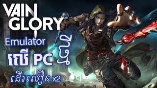 New Emulator for Vainglory on PC | ដើរលឿនជាងមុន 2 ដង
