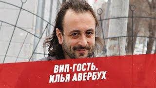 Илья Авербух ВИП гость