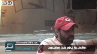 مصر العربية | رسالة جمال حمزة الى مؤمن سليمان وإسماعيل يوسف