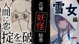 【日本妖怪】花琴妖怪絵巻- その六 -妖怪『雪女』👻🌸