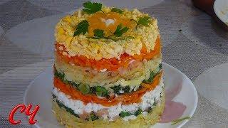 Салат Мимоза с Семгой. Праздничный Вариант. Очень Вкусный !!!/Mimosa Salad