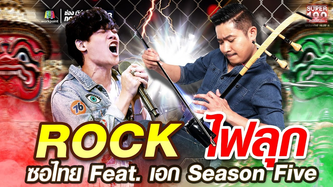 ครูปอย ROCK ไฟลุก ซอไทย Feat. เอก Season Five | SUPER100