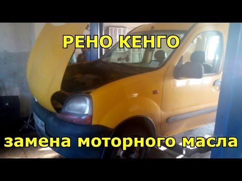 Видео Ремонт рено кангу