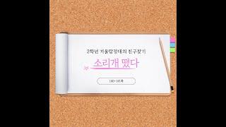 소리개 떴다 (노래부르기+소리개부메랑접기)