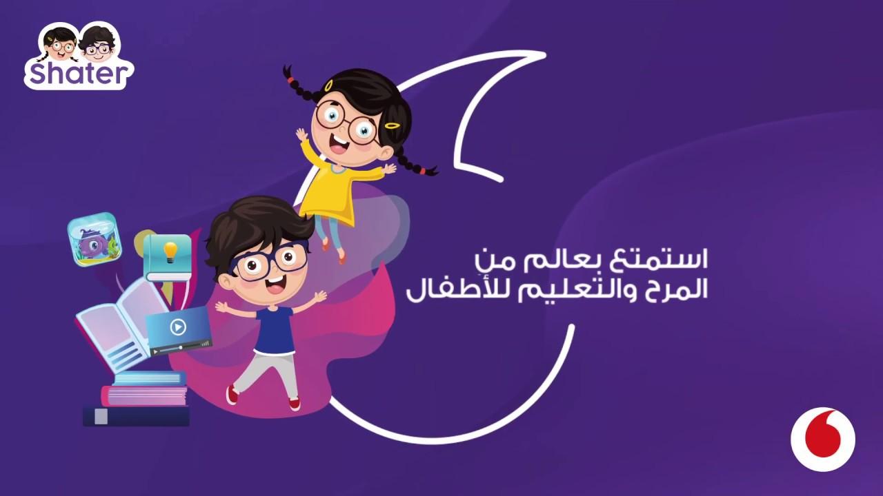 Shater - التطبيق الرائد للأطفال