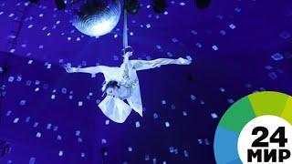 Акробаты и клоуны: в Минске новое цирковое шоу посвятили Евроиграм - МИР 24