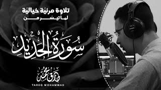 ما تيسر من سورة الحديد ( تلاوه مرئية ) | القارئ طارق محمد