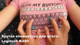 ТРИ АППАРАТА - ОДНА КЛАВА: Logitech K480