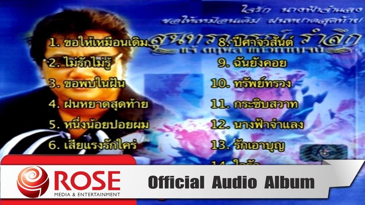 สุนทราภรณ์รำลึก - แจ้ ดนุพล แก้วกาญจน์ (Official Audio Album)