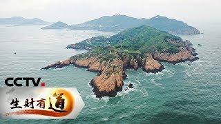 《生财有道》 20190902 生态中国沿海行 渔歌号子唱响文旅融合| CCTV财经