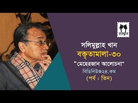 ►Salimullah Khan boktitamala 30 (P-3) || Meherjan, bdnews24.com