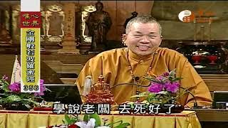 【金剛般若波羅蜜經356】| WXTV唯心電視台