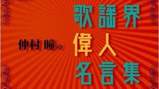 【仲村瞳の歌謡界偉人名言集】#90 ミュージシャン・石野卓球の言葉.