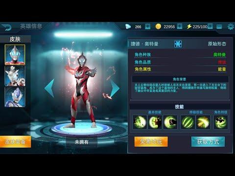 Game Ultraman Legendary Heroes
