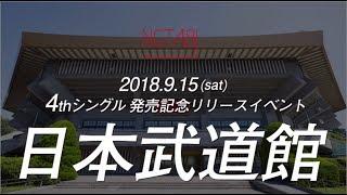 NGT48 4thシングル 2018.10.3 発売予定 今年4月11日にリリースした3rdシングル「春はどこから来るのか?」がオリコン&ビルボードで初登場ウィーク...