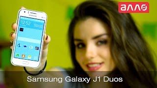 Видео-обзор смартфона Samsung Galaxy J1 Duos(Купить смартфон Samsung Galaxy J1 Duos Вы можете, оформив заказ у нас на сайте ..., 2015-02-18T11:53:05.000Z)