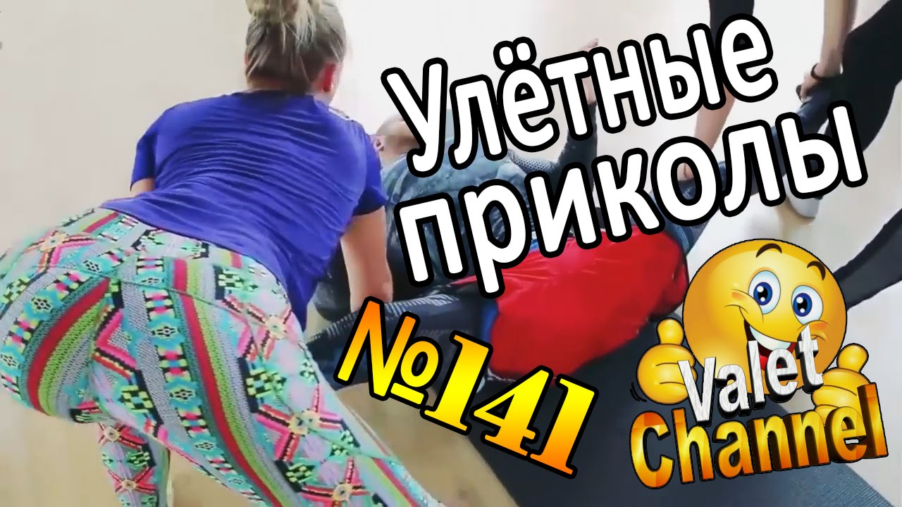 Улётные Русские ПРИКОЛЫ 2017 Смотреть Всем любителям ПРИКОЛОВ Выпуск 141