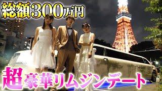 【総額300万】妹と彼女(仮)と超豪華リムジンデートに出かけてみた!!
