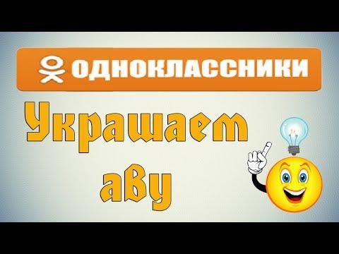 Как украсить фото в Одноклассниках?