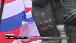 Зачем Донбассу Крым?   «Донбасc Реалии»