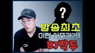 [팝콘TV] BJ작두 방송최초 이런 사주가?!