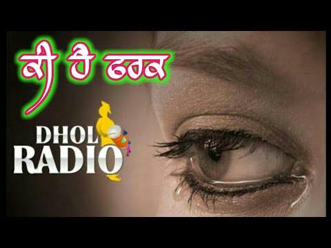 Bollan da fark || Punjabi Story || Rj Rajveer Kaleke || Dhol Radio