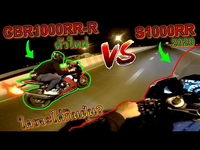 ท้าดวลไปเลย🔥CBR1000RR-R SP vs S1000RR 2020🔥โคตรมัน รถทำ vs รถเดิม ใครจะได้กินฝุ่น ep.918