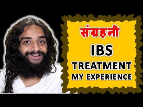 संग्रहनी | IBS CURE MY EXPERIENCE IRRITABLE BOWEL SYNDROME NITYANANDAM SHREE