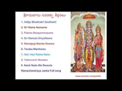 Sri Ramadasu Navaratna Keertanalu - JUKE BOX (Vasanta Navaratri Special)