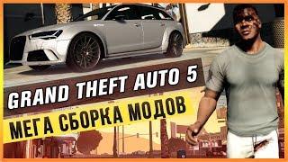 GTA 5 - МЕГА СБОРКА МОДОВ