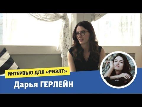Интервью с основателем «Союз Застройщиков Геленджика»  Дарьей Герлейн.
